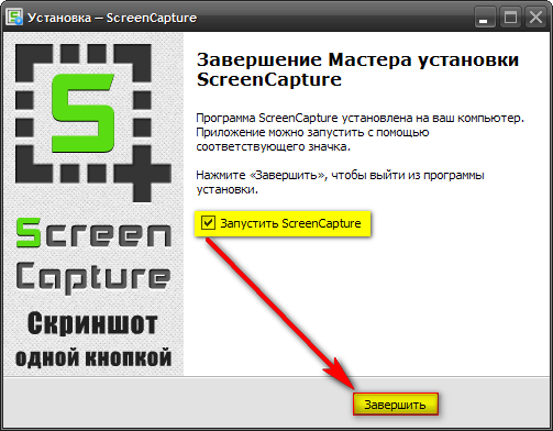 Установка программы «ScreenCapture»