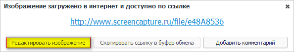 Скриншот-снимок экрана программой «ScreenCapture»