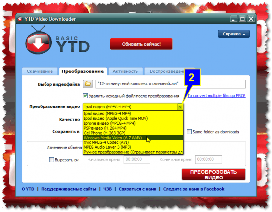 "Программа ""YTD Video Downloader"""